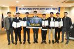 동아대 신소재공학과 학생들, 세계철강협회 'Steel Challenge(스틸 챌린지)-14' 대상·금상·은상·동상 휩쓸어