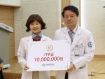 고신대복음병원 조경임 교수, 유방암 환우 지원 1,000만원 기부