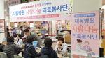 대동병원, 지역민에 혈압검사·건강상담 봉사