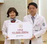 고신대병원 조경임 교수, 환우 지원 1000만 원 기부