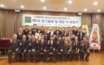 신라대학교 동아시아 최고 경영자 과정1기, 제 5차 정기총회 및 회장 이·취임식 개최