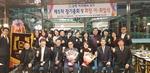 국제아카데미 9기 5대 회장 김명희 수석부회장