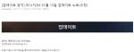 리니지2m 인벤 정기점검 업데이트