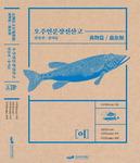 해양박물관, 오주연문장전산고 '어'편 총서 발간