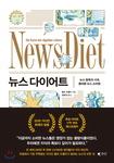 [신간 돋보기] 건강하게 뉴스 소비하기