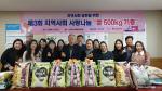 한국해양대 LINC+사업단, '오션드림페어' 기증 쌀 500kg 기부