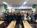 동명대 호남권 초중등교원 창업교육역량강화 연수