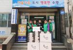 새마을문고 광안4동 분회 설 명절 '1% 나눔' 떡·한과 세트 지원