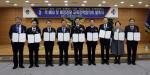 한국해양대 등 8개 대학, 해양경찰청과 교육정책협의회 발족