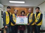 용두라이온스클럽, 우암동 지역 이웃돕기 성금 전달