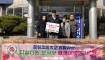 장림동 징검다리봉사회, 장림1동에 이웃돕기 성품 전달