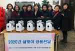 부산진구 여성자원봉사회 설맞이 이웃돕기 성품 기탁