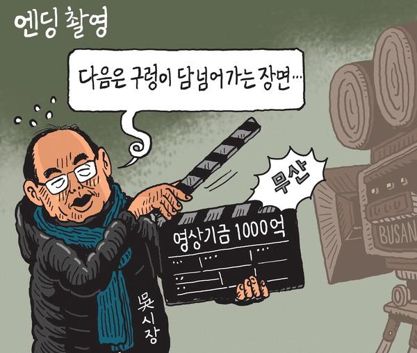 [서상균 그림창] 엔딩 촬영