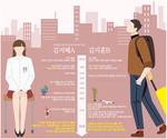 청년 졸업 에세이-1985년생 김지훈·김지혜 <1-3> 서울의 달- 젊은 그대 먼 곳에