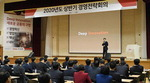 """BNK부산은행 경영전략회의 """"딥 이노베이션으로 새 금융"""""""