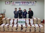 문현4동, 금융단지주유소 '설맞이 사랑의 쌀' 기탁