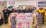 따뜻한 용호2동 '설맞이 사랑의 쌀 나누기' 행사 개최