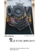 동아대 링크플러스 사업단, 초단편 소설집 『生을 두드리는 울림의 글쓰기』 발간