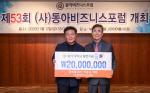 제53회 (사)동아비즈니스포럼 지난 17일 롯데호텔서 개최