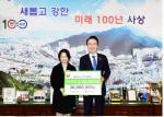 부산사회복지공동모금회, 설 명절 지원금 및 차량 전달