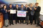 수영구 자율적 내부통제 우수기관 장관상 수상
