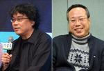 봉준호 감독·오석근 영진위 위원장 '세계엔터 리더 500인' 선정