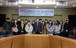 경남정보대학교 '2019 글로벌 연수 프로그램 성과보고회'