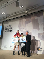 '제6회 케이-퍼(K-FUR) 디자인 콘테스트' 8명 수상자 중 4명 동서대생