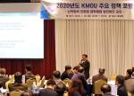 한국해양대, 재도약 원년 선포한 '2020년 주요정책포럼' 개최