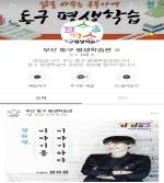 부산 동구 평생학습 전용 카카오톡 채널 개설