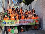 부산 중구 영주1동 주민센터, 설맞이 도시 환경정비활동 실시