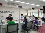 한국건강관리협회 부산건강검진센터, '부산동부좋은이웃 지역아동센터' 아동 대상 건강검진 실시