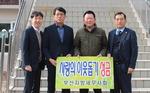 부산지방세무사회 '사랑의 성금 전달식'