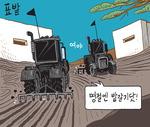 [서상균 그림창] 표밭