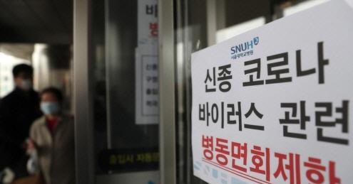"""부산 우한폐렴 의심환자 """"음성"""" 판정"""