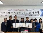 거제1동, 전국 최초 치매예방 인지재활 VR 지원 협약 체결