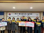 부산 북구 통장협의회, 구(區) 명칭변경 위한 릴레이 결의대회 펼쳐