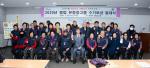 연제구 불법 유동광고물 수거보상 발대식 개최