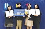 동서대 강승우·장희진·천민주·홍예진, 파크랜드 대학생 마케팅 공모전 최우수상