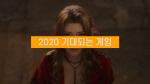 전문가가 손꼽은 2020년 출시 예정'GOD(갓)'게임 TOP7