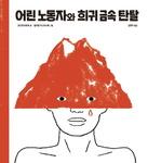 [신간 돋보기] 탄탈의 여정 뒤 불편한 진실