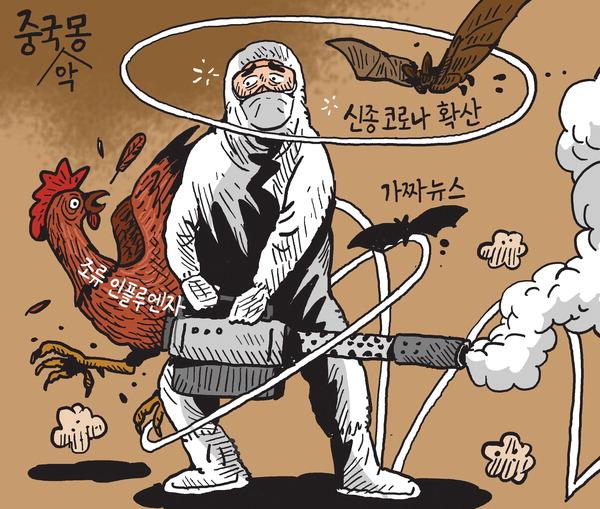 """[서상균 그림창] 중국""""악""""몽"""