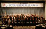 부산가톨릭대, 2/3 2019학년도 대학혁신지원사업 성과발표회 개최