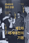 [신간 돋보기] 오직 히틀러만이 전쟁 원흉일까