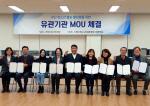 부산가톨릭대 사회복지상담학과, 청소년기관 및 관련학과와 업무협약