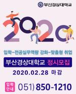 부산경상대학교, 2020학년도 신입생 정시(자율)모집