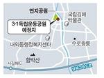 연지공원에 '김해 3·1독립운동 공원' 들어선다