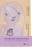 [신간 돋보기] 자기 초월 '약동' 가이드
