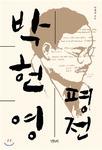 [신간 돋보기] 비운의 혁명가 박헌영 재조명