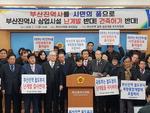 """""""부산진역 일원 공공개발로 시민 품에 돌려줘야"""""""